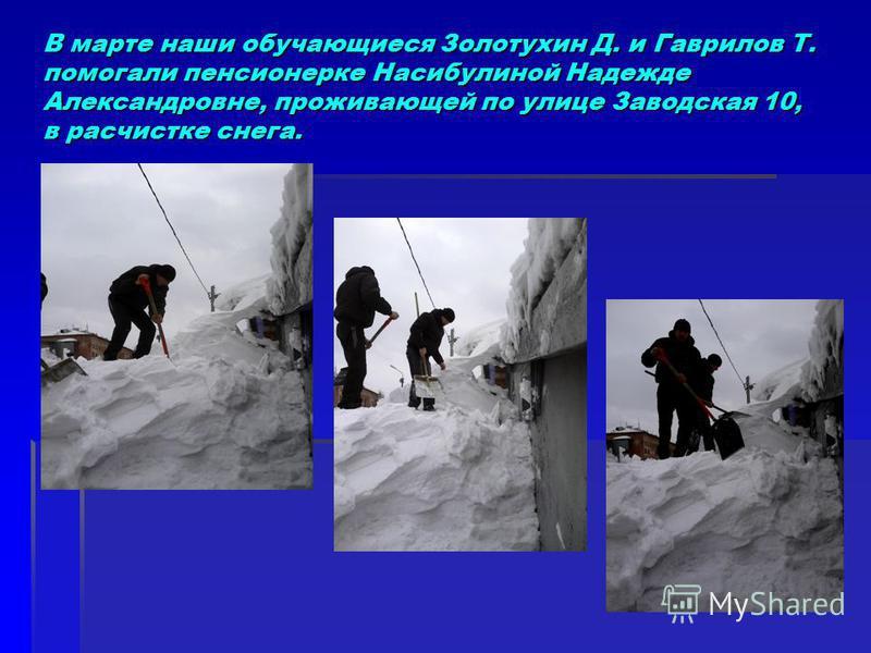 В марте наши обучающиеся Золотухин Д. и Гаврилов Т. помогали пенсионерке Насибулиной Надежде Александровне, проживающей по улице Заводская 10, в расчистке снега.