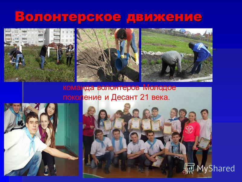 Волонтерское движение команда волонтеров Молодое поколение и Десант 21 века.