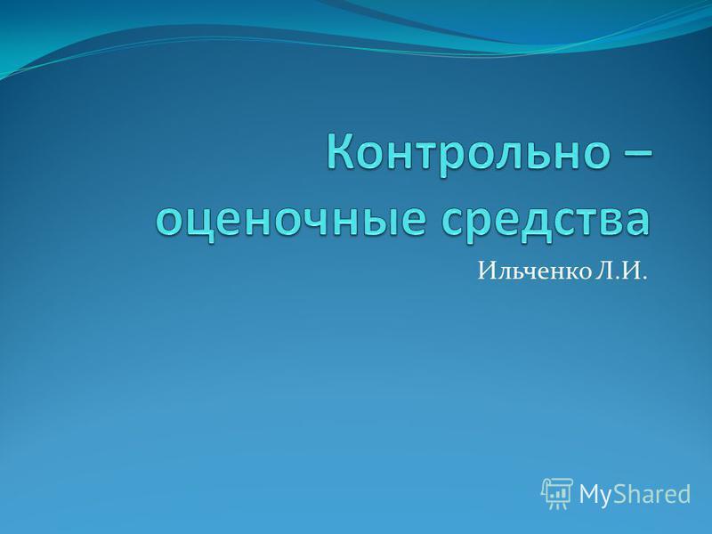 Ильченко Л.И.
