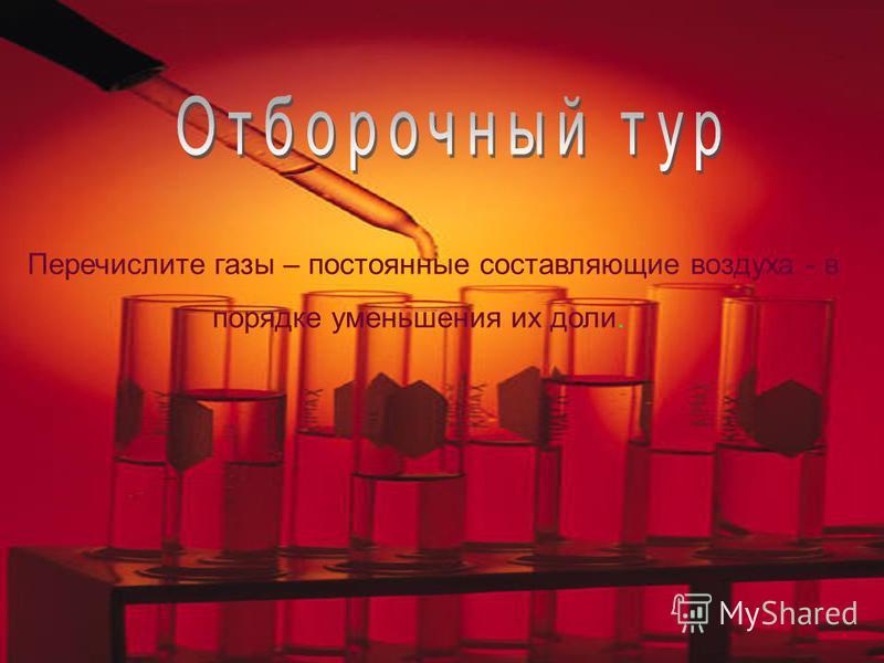 Хышова Н.Г. учитель химии МОУ СОШ 5 г. Асино