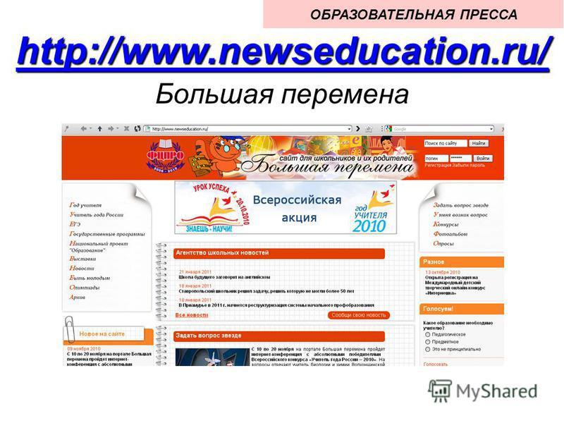 http://www.newseducation.ru/ Большая перемена ОБРАЗОВАТЕЛЬНАЯ ПРЕССА
