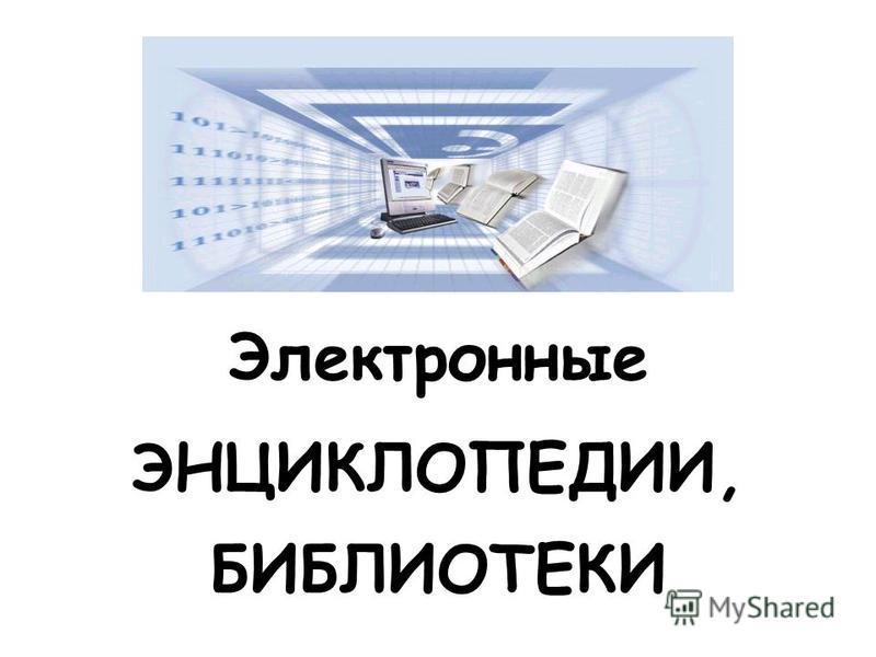 Электронные ЭНЦИКЛОПЕДИИ, БИБЛИОТЕКИ