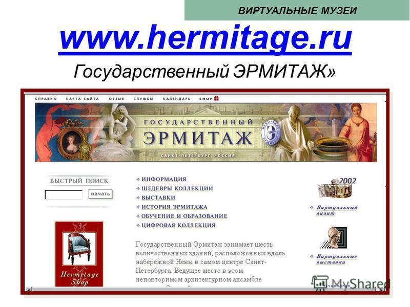 www.hermitage.ru ВИРТУАЛЬНЫЕ МУЗЕИ Государственный ЭРМИТАЖ»