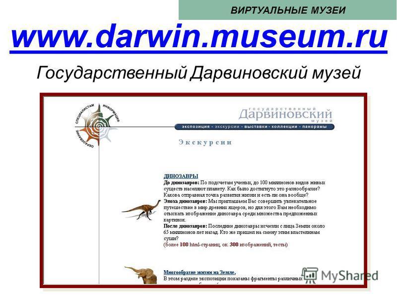 www.darwin.museum.ru ВИРТУАЛЬНЫЕ МУЗЕИ Государственный Дарвиновский музей