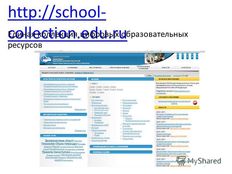http://school- collection.edu.ru Единая коллекция цифровых образовательных ресурсов