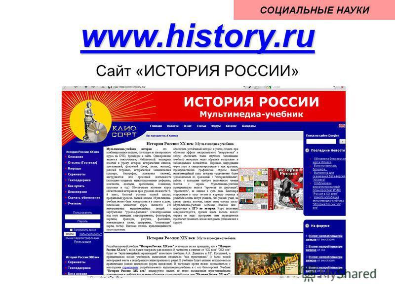 www.history.ru Сайт «ИСТОРИЯ РОССИИ» СОЦИАЛЬНЫЕ НАУКИ