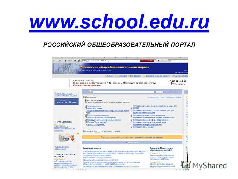 www.school.edu.ru РОССИЙСКИЙ ОБЩЕОБРАЗОВАТЕЛЬНЫЙ ПОРТАЛ