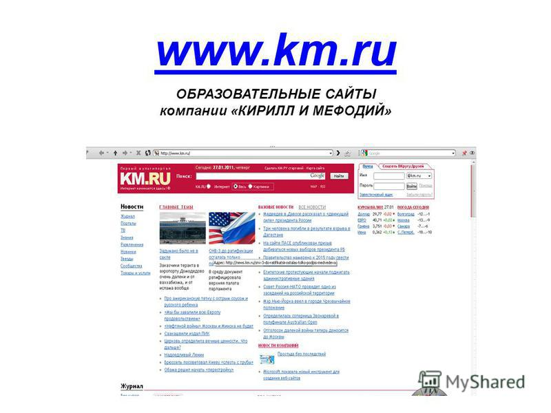 www.km.ru ОБРАЗОВАТЕЛЬНЫЕ САЙТЫ компании «КИРИЛЛ И МЕФОДИЙ»