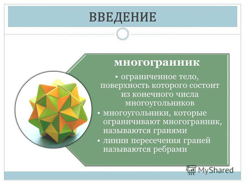 ВВЕДЕНИЕ многогранник ограниченное тело, поверхность которого состоит из конечного числа многоугольников многоугольники, которые ограничивают многогранник, называются гранями линии пересечения граней называются ребрами