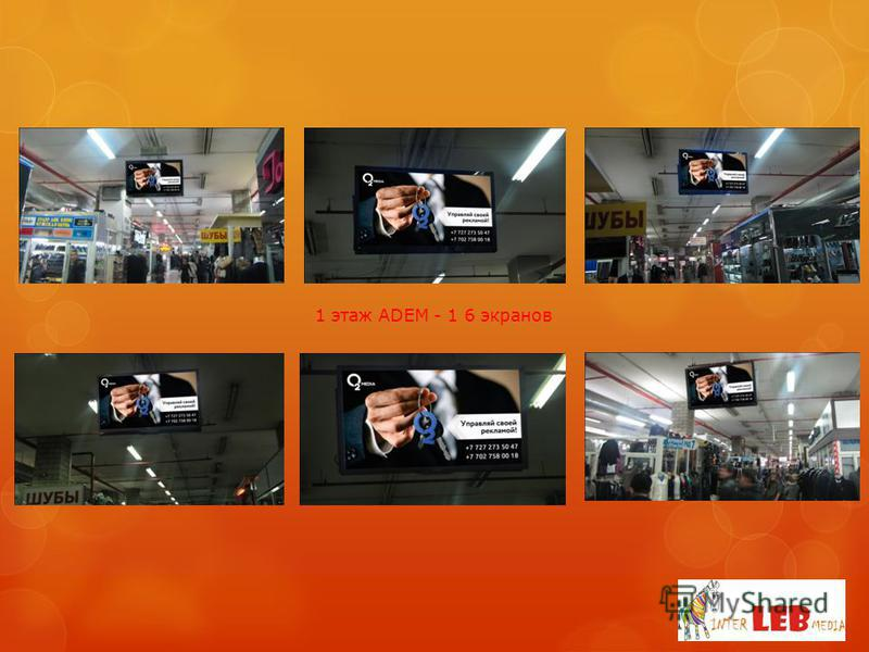 1 этаж ADEM - 1 6 экранов