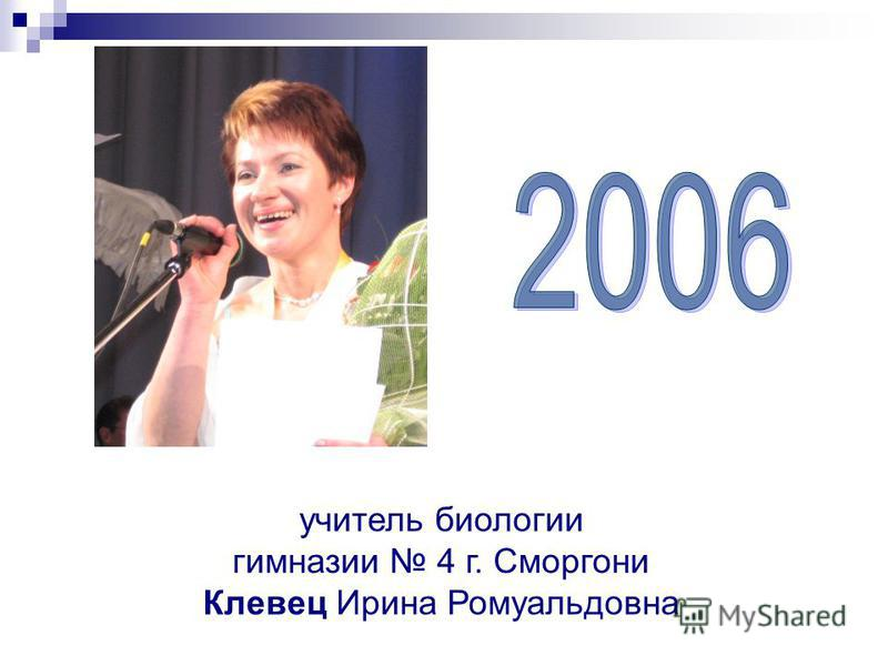 учитель биологии гимназии 4 г. Сморгони Клевец Ирина Ромуальдовна