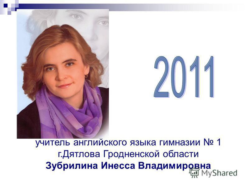 учитель английского языка гимназии 1 г.Дятлова Гродненской области Зубрилина Инесса Владимировна