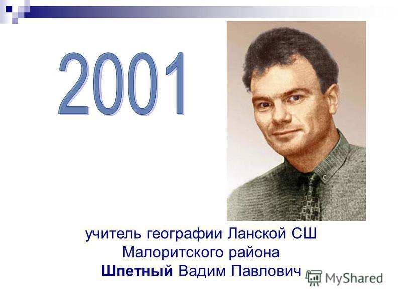 учитель географии Ланской СШ Малоритского района Шпетный Вадим Павлович
