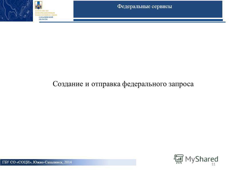 11 Федеральные сервисы Создание и отправка федерального запроса ГБУ СО «СОЦИ», Южно-Сахалинск, 2014