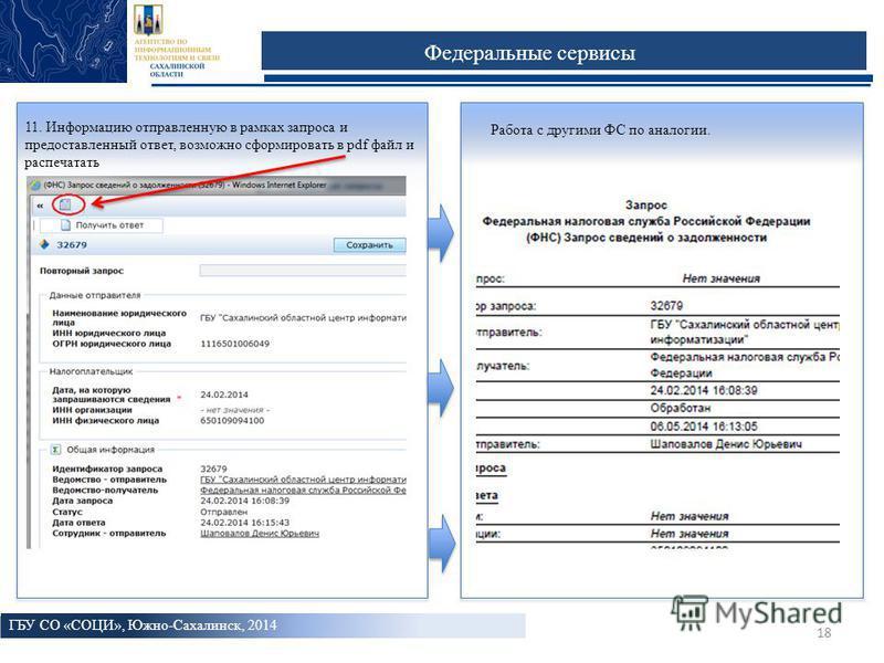 18 Федеральные сервисы ГБУ СО «СОЦИ», Южно-Сахалинск, 2014 11. Информацию отправленную в рамках запроса и предоставленный ответ, возможно сформировать в pdf файл и распечатать Работа с другими ФС по аналогии.