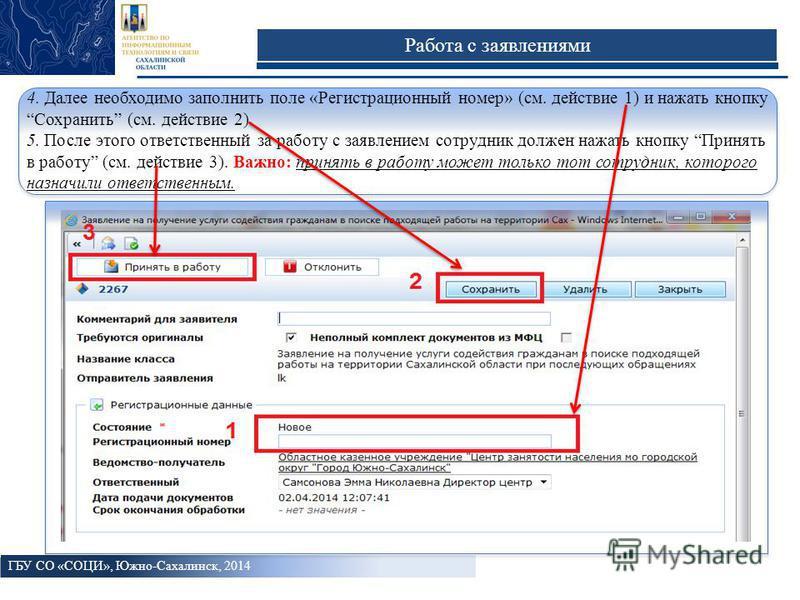 Работа с заявлениями ГБУ СО «СОЦИ», Южно-Сахалинск, 2014 4. Далее необходимо заполнить поле «Регистрационный номер» (см. действие 1) и нажать кнопку Сохранить (см. действие 2). 5. После этого ответственный за работу с заявлением сотрудник должен нажа
