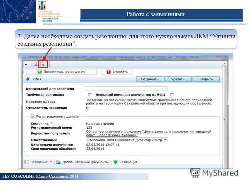 Работа с заявлениями ГБУ СО «СОЦИ», Южно-Сахалинск, 2014 7. Далее необходимо создать резолюцию, для этого нужно нажать ЛКМ Утилита создания резолюции.