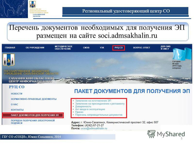 5 Региональный удостоверяющий центр СО Перечень документов необходимых для получения ЭП размещен на сайте soci.admsakhalin.ru ГБУ СО «СОЦИ», Южно-Сахалинск, 2014