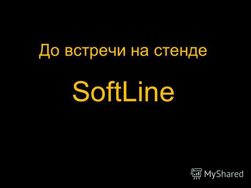 До встречи на стенде SoftLine
