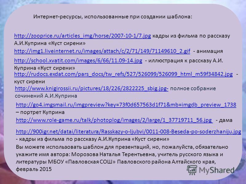 http://www.knigirossii.ru/pictures/18/226/2822225_sbig.jpg-http://www.knigirossii.ru/pictures/18/226/2822225_sbig.jpg- полное собрание сочинений А.И.Куприна http://go4.imgsmail.ru/imgpreview?key=73f0d657563d1f71&mb=imgdb_preview_1738 http://go4.imgsm