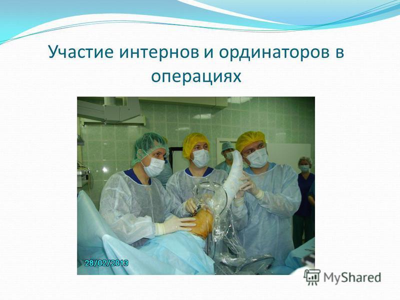 Участие интернов и ординаторов в операциях