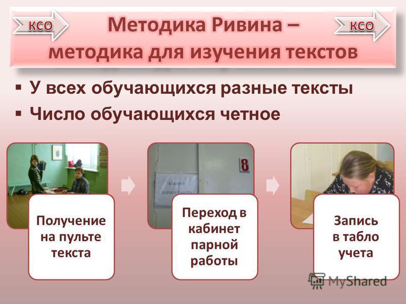 У всех обучающихся разные тексты Число обучающихся четное Получение на пульте текста Переход в кабинет парной работы Запись в табло учета