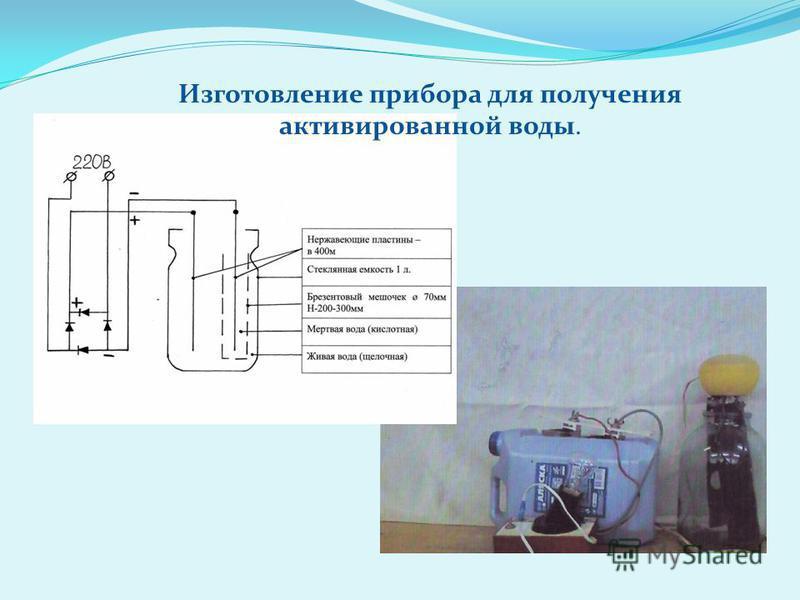 Изготовление прибора для получения активированной воды.