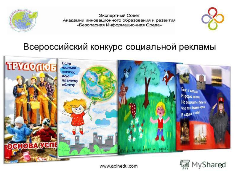 Всероссийский конкурс социальной рекламы www.acinedu.com15