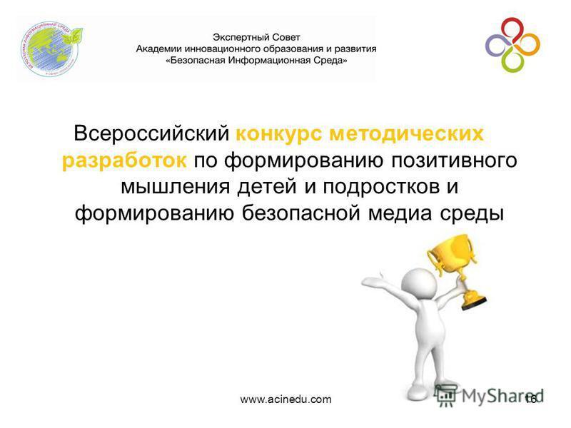 Всероссийский конкурс методических разработок по формированию позитивного мышления детей и подростков и формированию безопасной медиа среды www.acinedu.com16