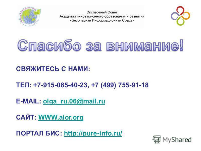 19 СВЯЖИТЕСЬ С НАМИ: ТЕЛ: +7-915-085-40-23, +7 (499) 755-91-18 E-MAIL: olga_ru.06@mail.ruolga_ru.06@mail.ru САЙТ: WWW.aior.orgWWW.aior.org ПОРТАЛ БИС: http://pure-info.ru/http://pure-info.ru/