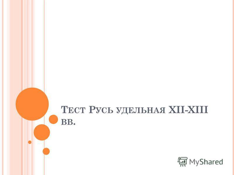 Т ЕСТ Р УСЬ УДЕЛЬНАЯ XII-XIII ВВ.