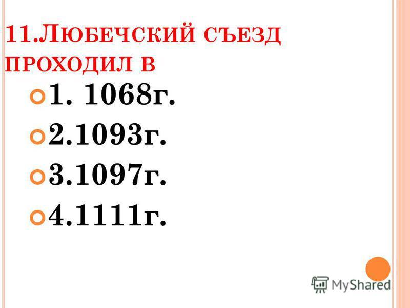 11. Л ЮБЕЧСКИЙ СЪЕЗД ПРОХОДИЛ В 1. 1068 г. 2.1093 г. 3.1097 г. 4.1111 г.