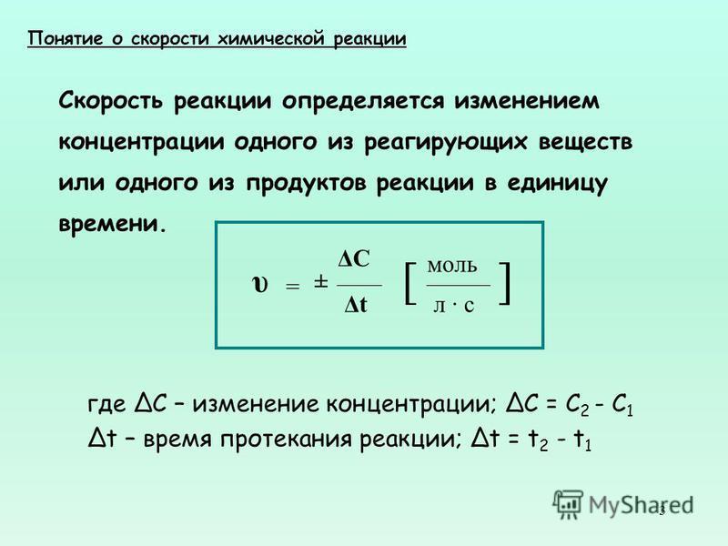 3 Понятие о скорости химической реакции Скорость реакции определяется изменением концентрации одного из реагирующих веществ или одного из продуктов реакции в единицу времени. υ = ΔC Δt моль [] л · с ± где ΔC – изменение концентрации; ΔC = С 2 - С 1 Δ