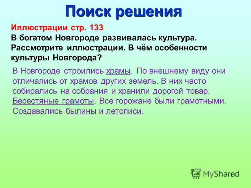 17 Поиск решения Иллюстрации стр. 133 В богатом Новгороде развивалась культура. Рассмотрите иллюстрации. В чём особенности культуры Новгорода? В Новгороде строились храмы. По внешнему виду они отличались от храмов других земель. В них часто собиралис
