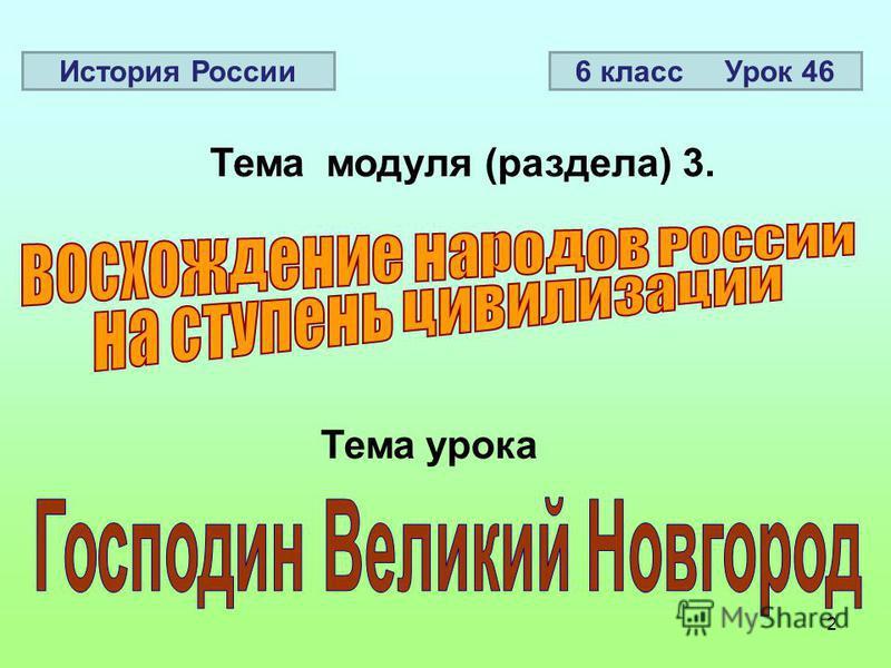 2 Тема модуля (раздела) 3. Тема урока История России 6 класс Урок 46