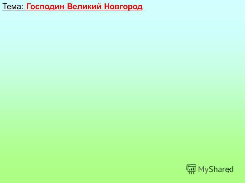 7 Тема: Господин Великий Новгород