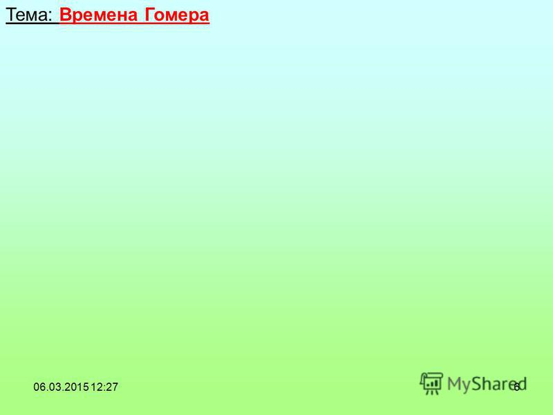 6 Тема: Времена Гомера 06.03.2015 12:29