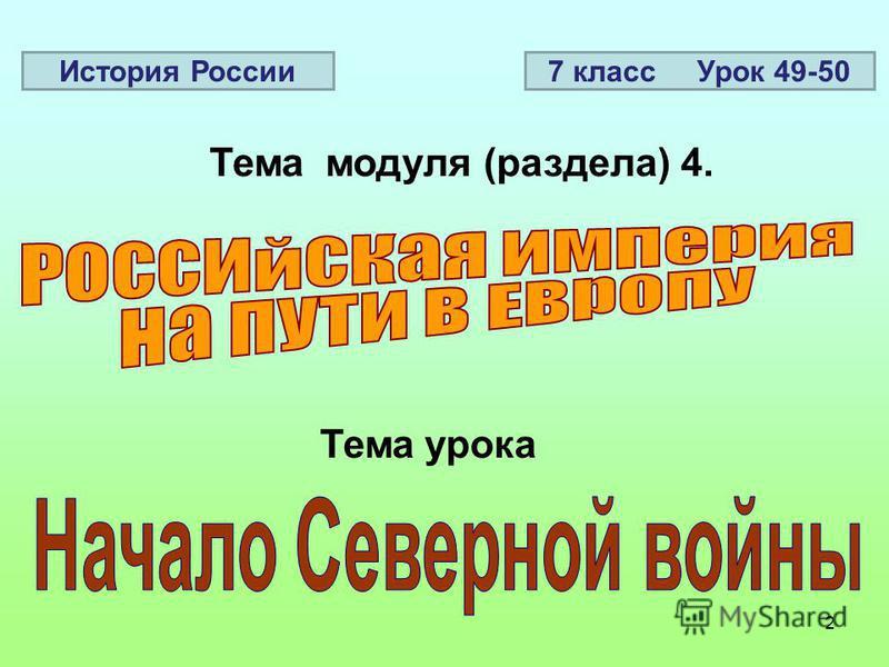 2 Тема модуля (раздела) 4. Тема урока История России 7 класс Урок 49-50