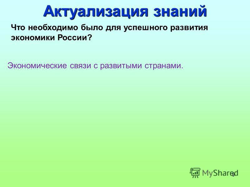 9 Что необходимо было для успешного развития экономики России? Экономические связи с развитыми странами. Актуализация знаний