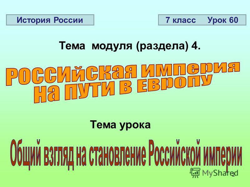2 Тема модуля (раздела) 4. Тема урока История России 7 класс Урок 60