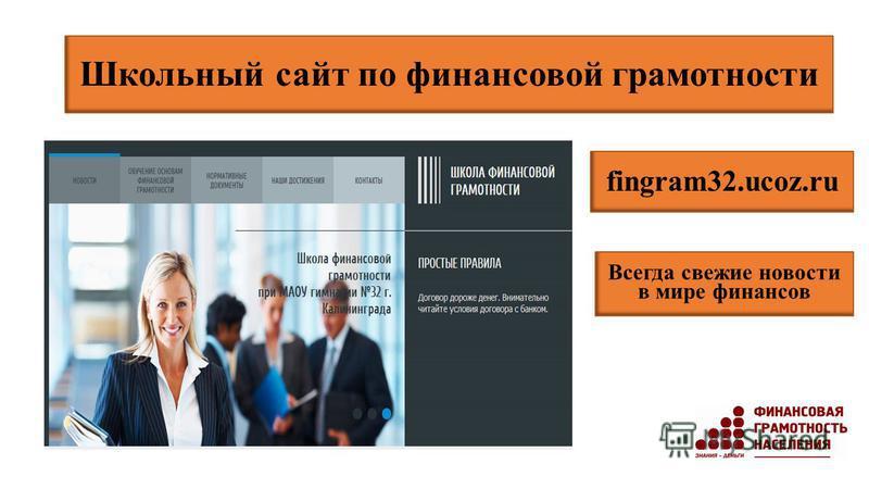 Школьный сайт по финансовой грамотности fingram32.ucoz.ru Всегда свежие новости в мире финансов