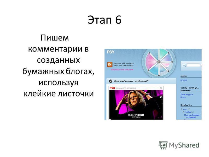 Этап 6 Пишем комментарии в созданных бумажных блогах, используя клейкие листочки