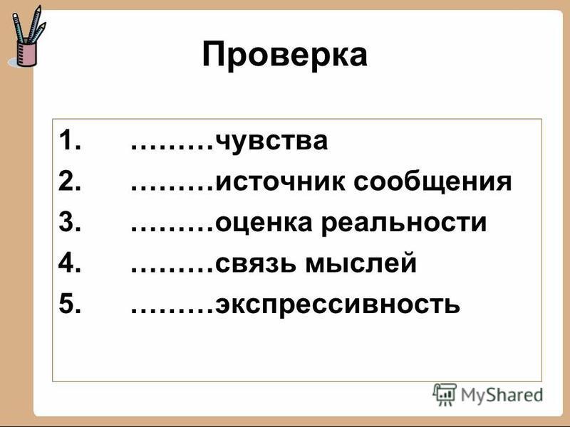 Проверка 1.………чувства 2.………источник сообщения 3.………оценка реальности 4.………связь мыслей 5.………экспрессивность