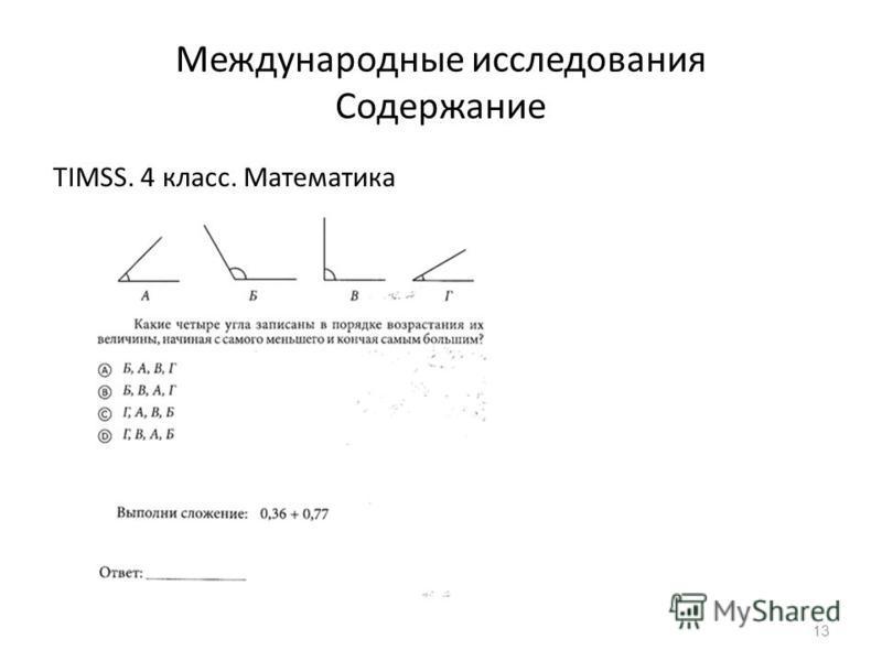 Международные исследования Содержание TIMSS. 4 класс. Математика 13
