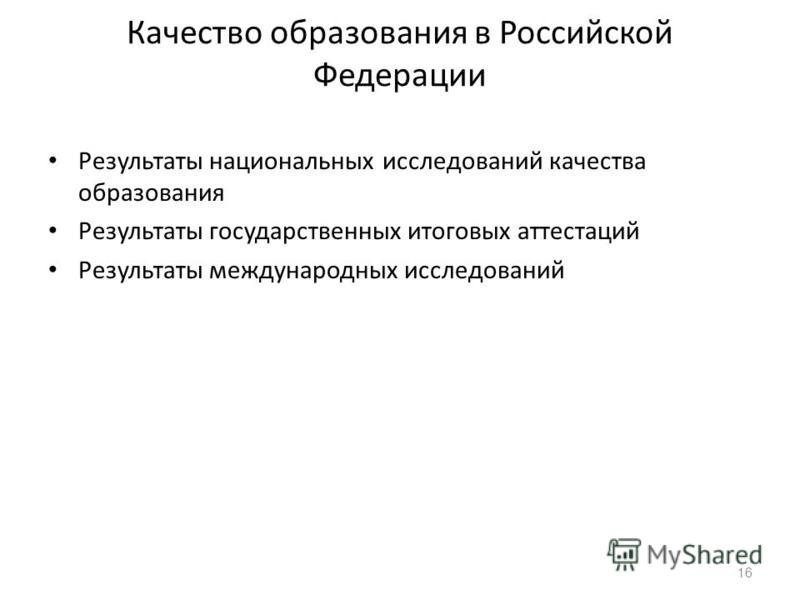 Качество образования в Российской Федерации Результаты национальных исследований качества образования Результаты государственных итоговых аттестаций Результаты международных исследований 16