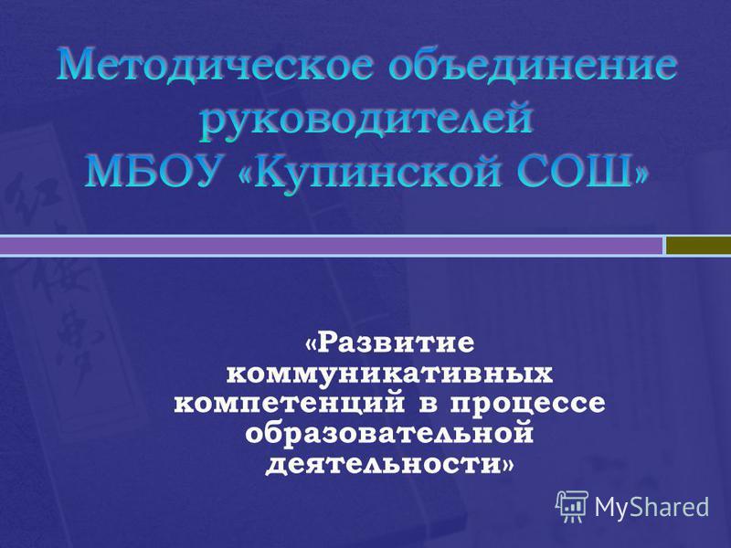 «Развитие коммунякативных компетенций в процессе образовательной деятельности»