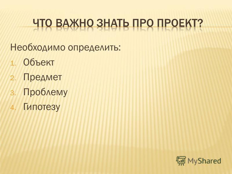 Необходимо определить: 1. Объект 2. Предмет 3. Проблему 4. Гипотезу