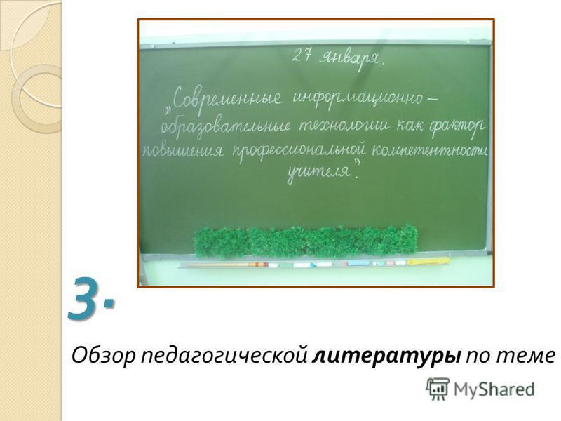 Обзор педагогической литературы по теме 3.