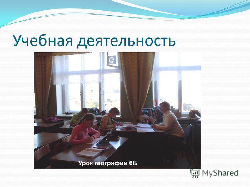 Учебная деятельность Урок географии 6Б