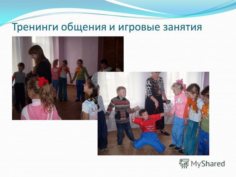 Тренинги общения и игровые занятия